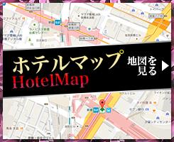 ホテルマップ地図を見る