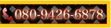 電話番号:080-9426-6878