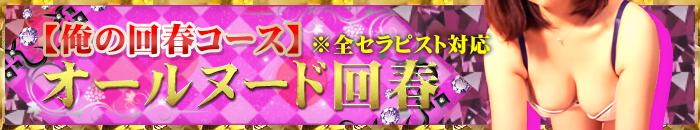 【俺の回春】オールヌード回春 ※全セラピスト対応